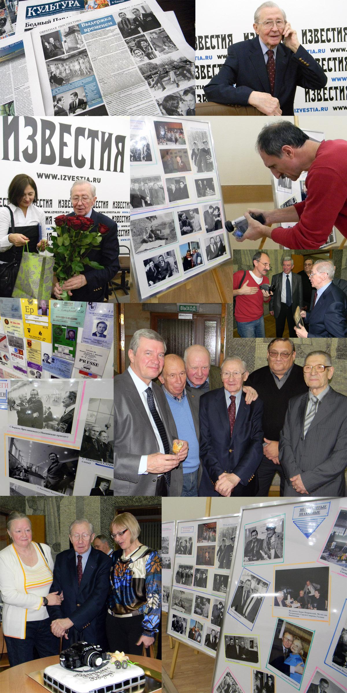 Sergei Smirnov - 90, meeting 15.11.2013