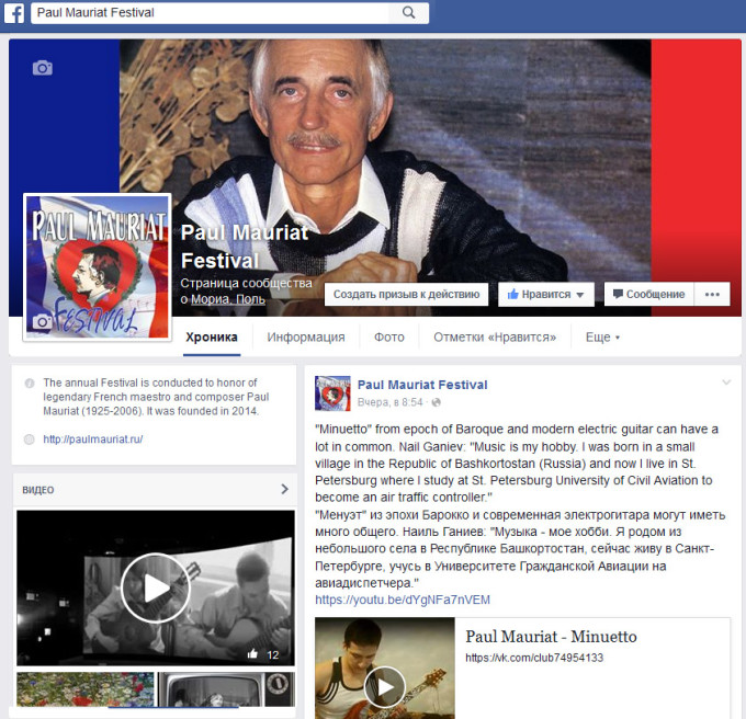 Paul Mauriat festival 2015-2016 facebook