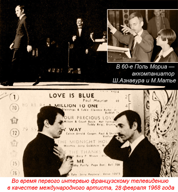 1960s-paul-mauriat-mireille-mathieu-charles-aznavour