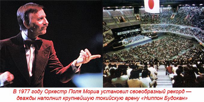 1977-Paul-Mauriat-Nippon-Budokan