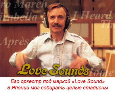 Paul-Mauriat-Love-sound-Easy-listening