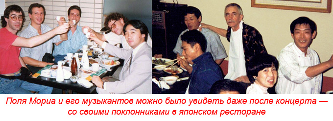 Paul-Mauriat-Gilles-Gambus-Japan-restaurant